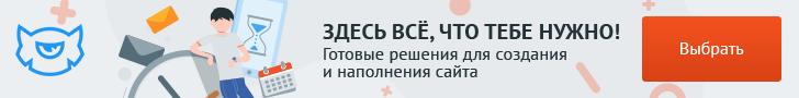 templates_728x90_ru