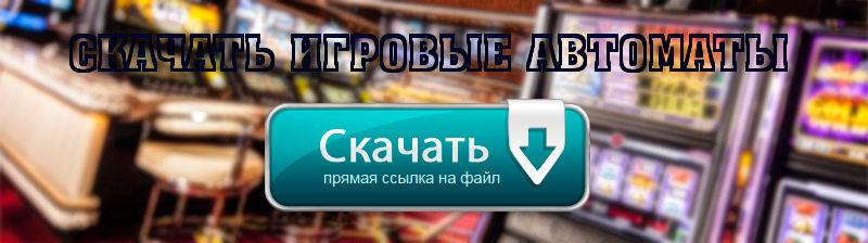 Игровой автомат резидент онлайн бесплатно