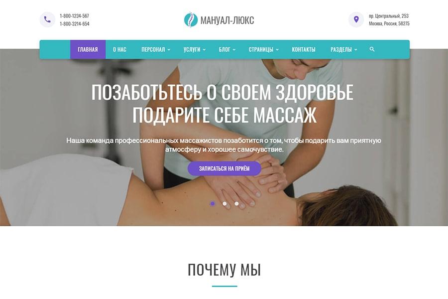 Мануал-люкс - Готовый Класcический Novi Шаблон Медицинского Вебсайта