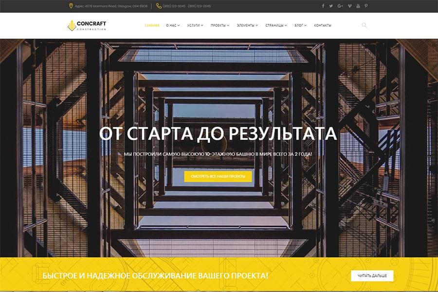 Concraft – Строительный HTML Шаблон