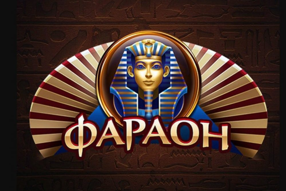 Путь к успеху казино фараон online casino s