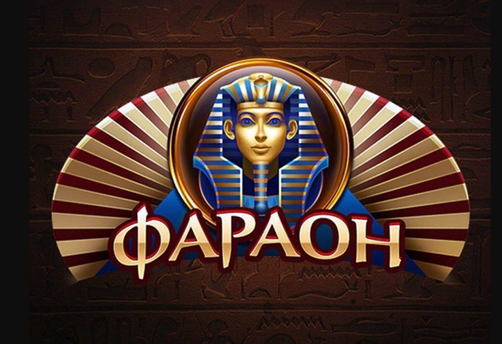 Выиграть i казино фараон однорукий бандит игровые автоматы скачать бесплатно