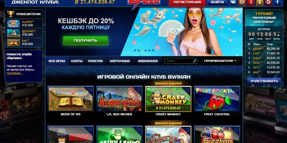 Казино вулкан описание сайта смотреть покер онлайн стрим
