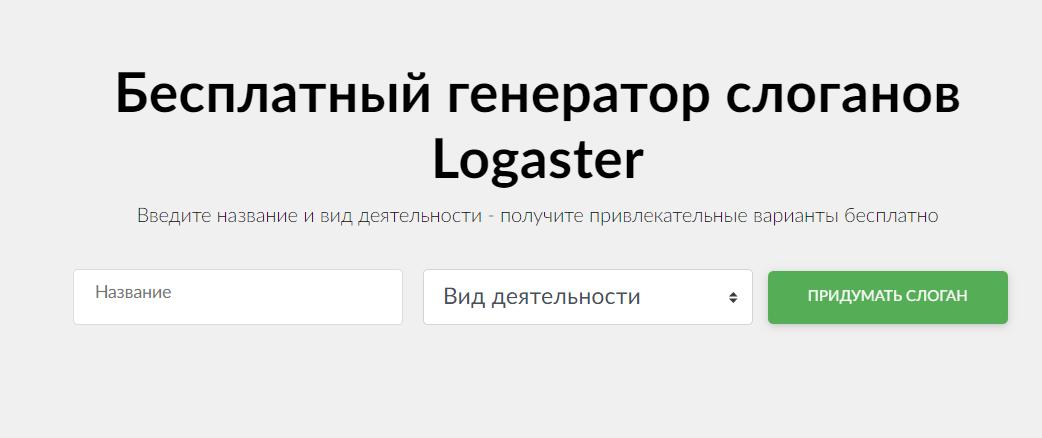 logaster slogan maker