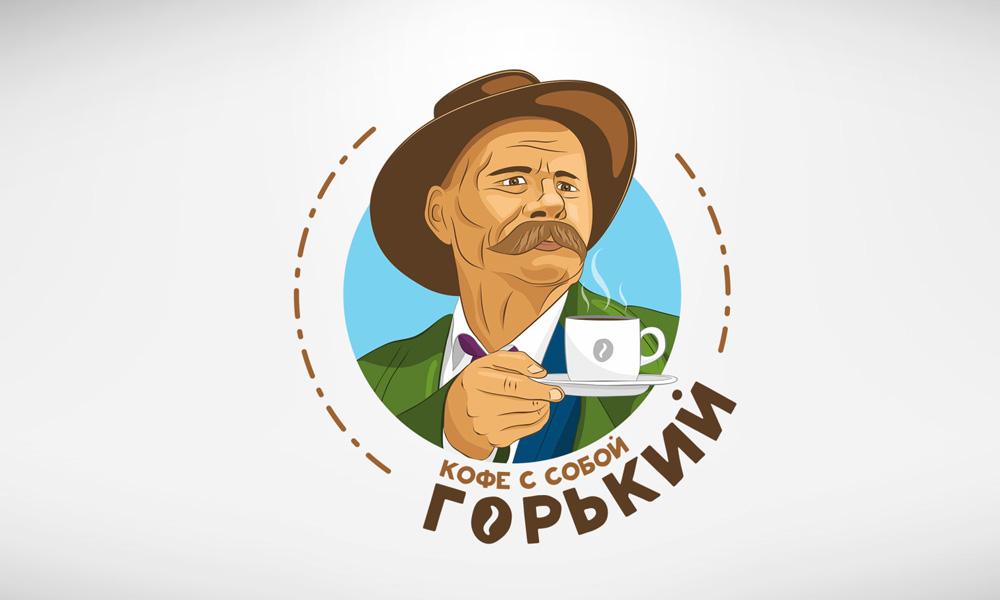 Горький кофе с собой