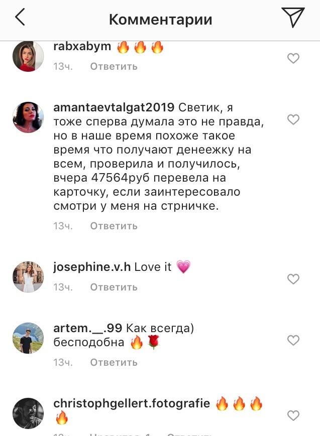 боты-в-инстаграм-2
