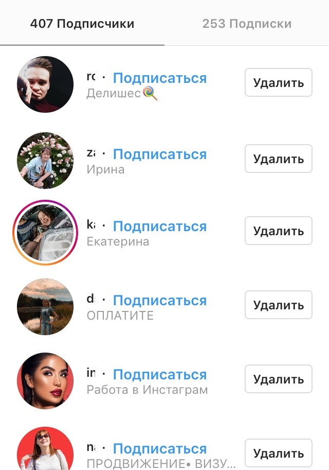 боты-в-инстаграм-3