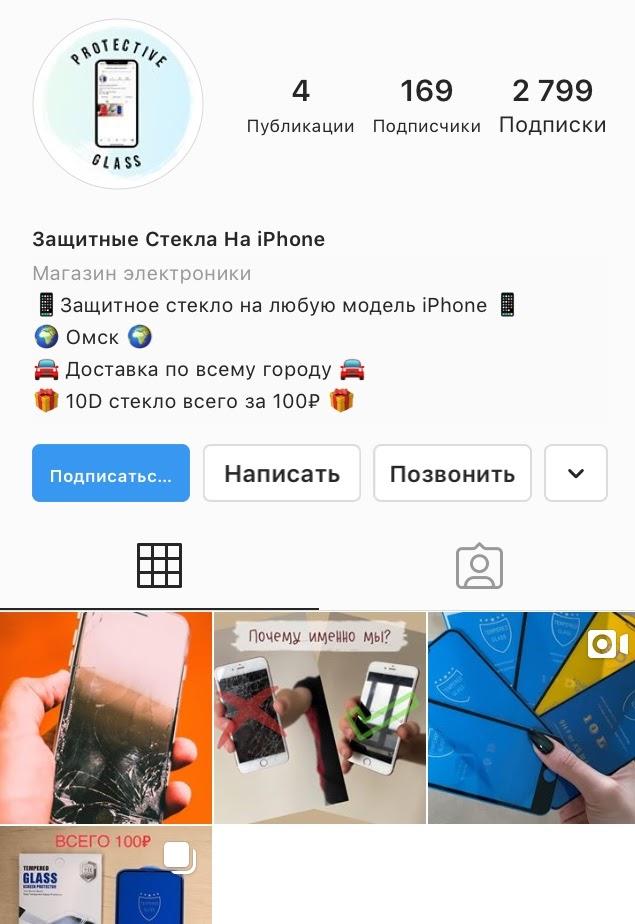 боты-в-инстаграм-5