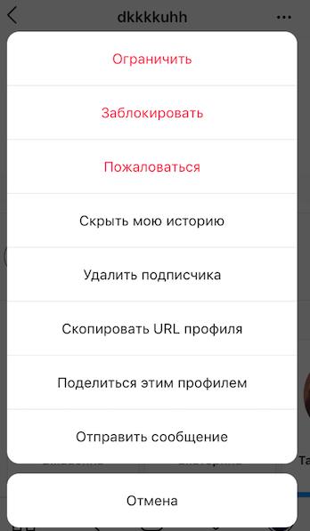 боты-в-инстаграм-4