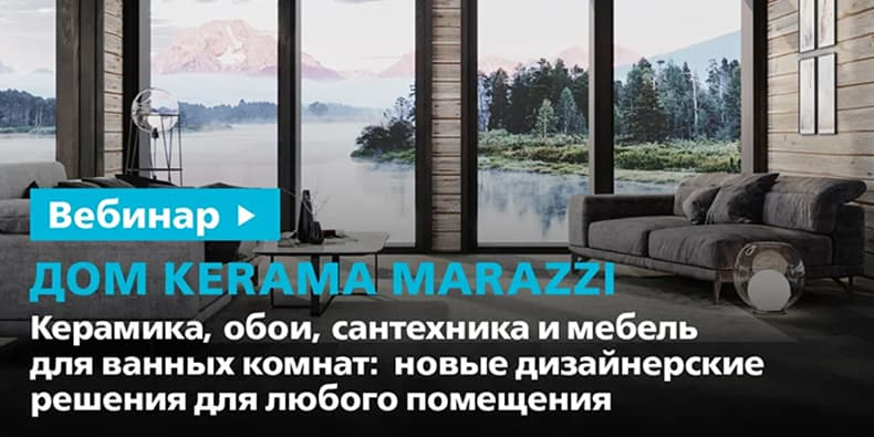 Дом KERAMA MARAZZI. Керамика, обои, сантехника и мебель для ванных комнат: новые дизайнерские решения для любого помещения