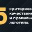 5 критериев качественного и правильного логотипа | by Коляс Иванов | Dec, 2020
