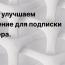 Улучшаем UX приложения для подписки на брокера | by Vasily Belenok | Nov, 2020
