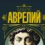 «Размышления» Марка Аврелия. Мнение о книге и сильная идея