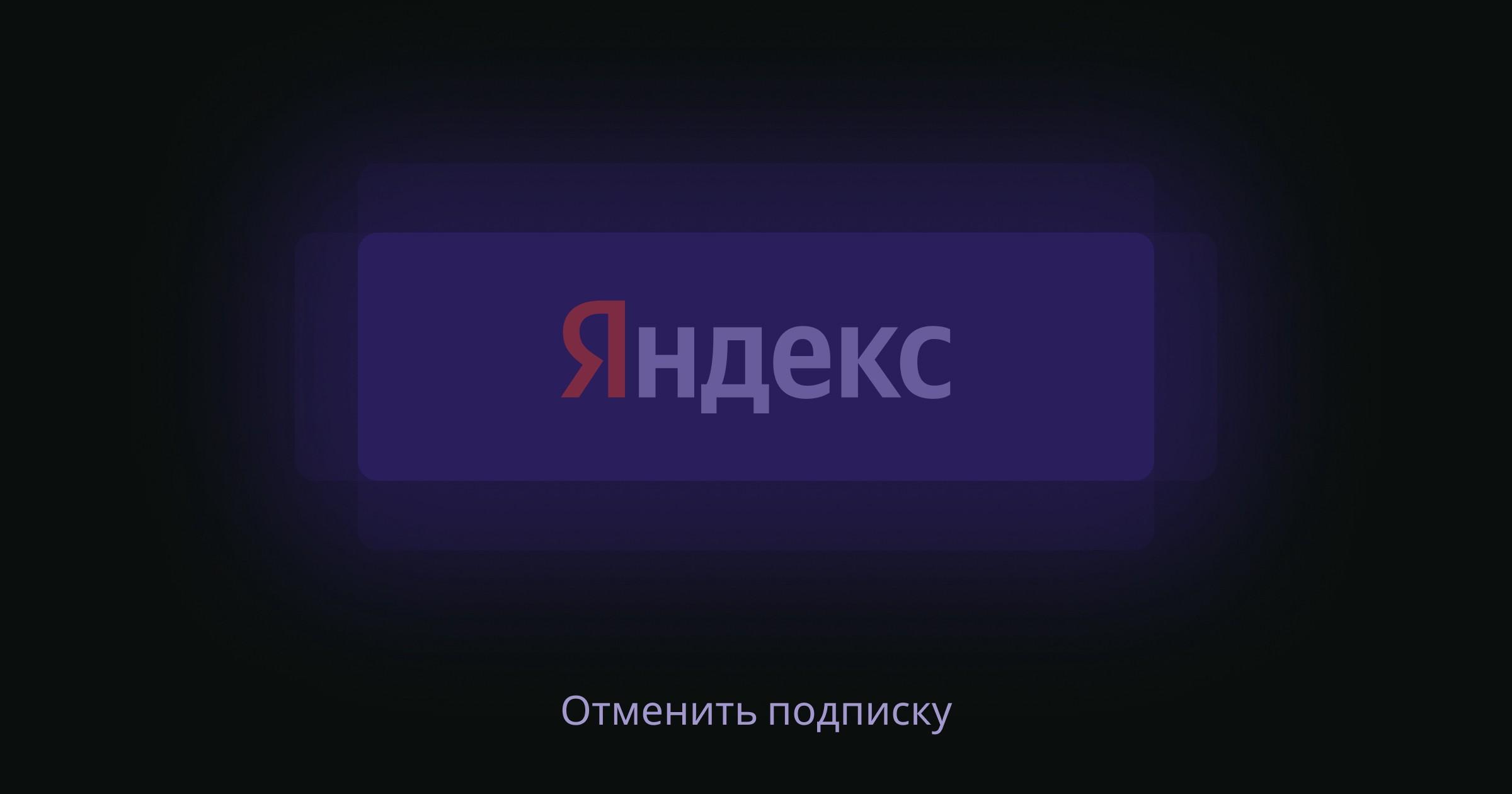 Темный паттерн. Как Яндекс манипулирует пользователями
