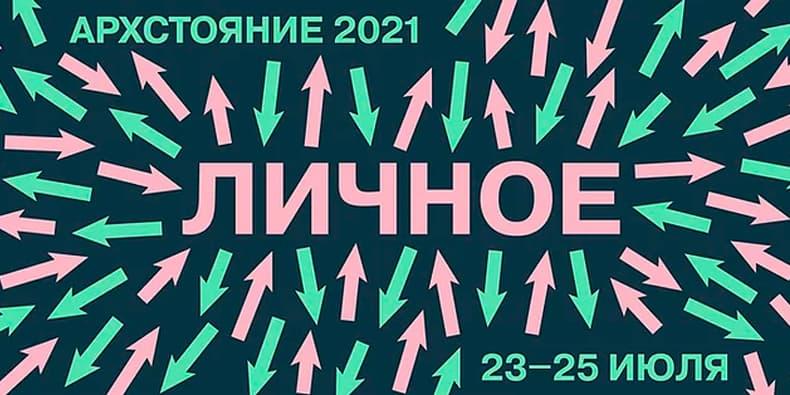 АРХСТОЯНИЕ 2021
